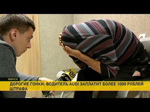 Водитель Audi, которого останавливали со стрельбой, получит штраф в 1000 рублей