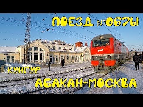Кунгур. Поездка на поезде №067ы Абакан-Москва из Кунгура в Пермь