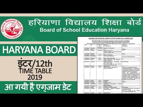 Haryana Board 12th Date Sheet 2019 | HBSE 12th Exam Date 2019