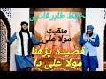 Qaseeda Parhna Moula Ali Da - New Manqabat Moula Ali 2020 - Hafiz Tahir Qadri