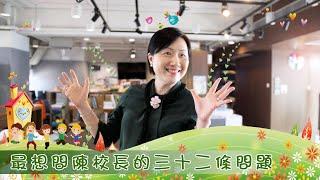 Publication Date: 2021-07-20 | Video Title: 最想問陳美娟校長的三十二條問題