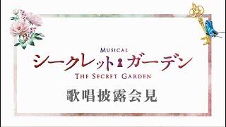 ミュージカル『シークレット・ガーデン』歌唱披露会見のダイジェスト映...