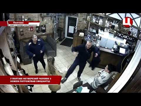 mistotvpoltava: Напад на офіціантку в одному з полтавських кафе
