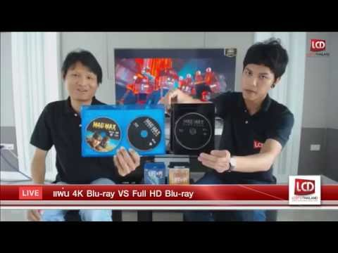 LCDTVTHAILAND LIVE   EP.1 - แผ่น 4K Blu-ray VS Full HD Blu-ray แตกต่างกันอย่างไร?