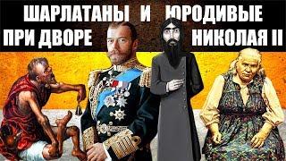 Юродивые, мистики и шарлатаны в окружении Николая II