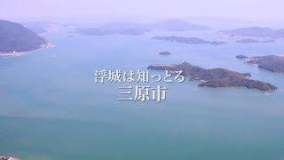 広島県三原市 戦国武将の毛利元就の三男、小早川隆景によって築かれた城...