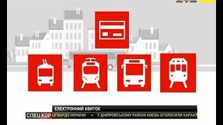 В Україні введуть єдиний електронний квиток на усі види транспорту(, 2017-01-19T17:40:46.000Z)