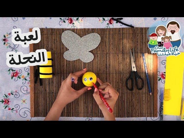 كيف تصنع لعبة نحلة - اشغال يدوية