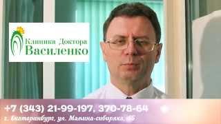 Медицинский центр доктора Василенко в Екатеринбурге(, 2014-09-18T10:02:47.000Z)