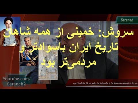 سروش: خمینی از محمدرضا شاه و هخامنشیان هم باسوادتر و مردمیتر بود/کل ماجرا چه بود؟
