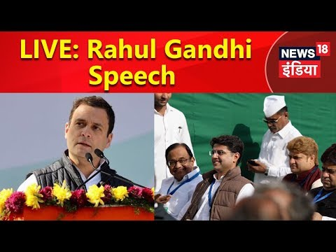 LIVE: Rahul Gandhi Speech | First Speech as Congress President | News18 India