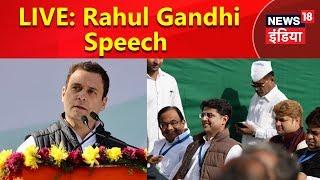 LIVE: Rahul Gandhi Speech | First Speech as Congress President | News18 India