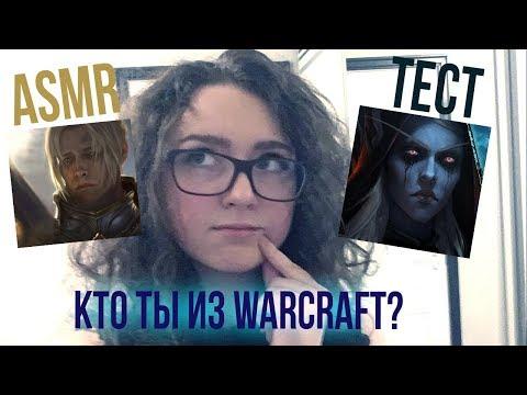 "[ASMR] Тест ""Кто ты из World Of Warcraft"" 😁😮"