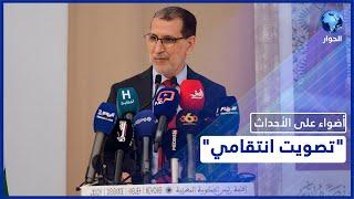 """ملفات ثقيلة وراء الهزيمة القاسية لـ""""العدالة والتنمية"""" في انتخابات المغرب"""