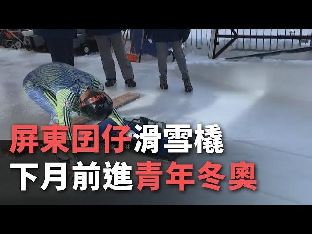 屏東囝仔滑雪橇 下月前進青年冬奧【央廣新聞】