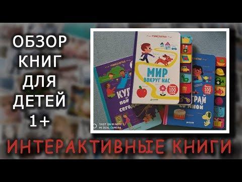 Детские книги от издательства CLEVER ► Учимся играя ► Книги для детей от 1 года
