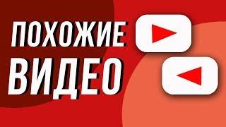 Как попасть в похожие видео. Раскрутка видео в youtube. Продвижение через похожие видео.