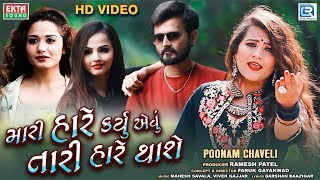 Mari Hare Karyu Aevu Tari Hare Thase | Poonam Chaveli | New Sad Song | Full HD Video