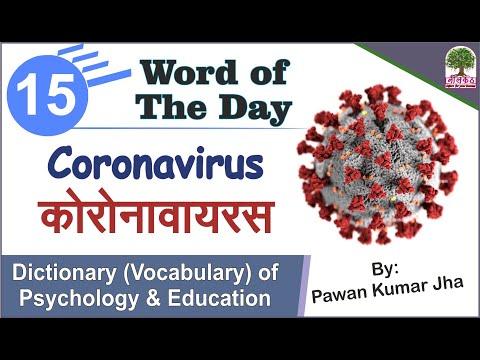 Corona Virus   Word Of The Day   Dictionary (Vocabulary)Psychology & Education (Encyclopedia)