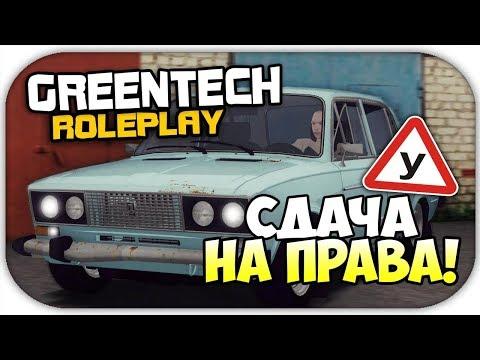 Сдаю на права  GreenTech RolePlay