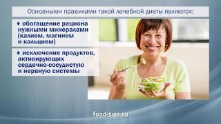 Диета при гипертонической болезни