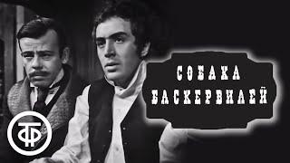 Артур Конан Дойль. Собака Баскервилей. Серия 2 (1971)