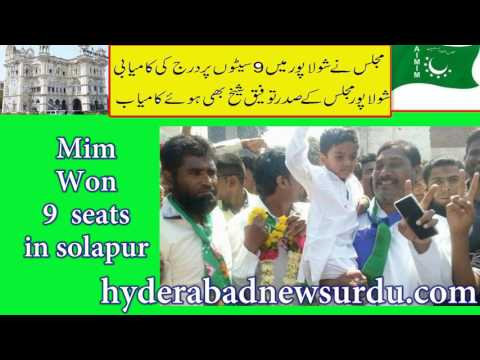 UPDATE: MIM WON TOTAL 9 SEATS IN SOLAPUR ELECTIONS/ Final Result