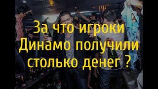 За что игроки Динамо Киев получили по 150 тыс евро Новости футбола сегодня