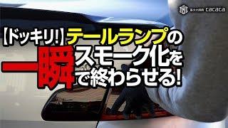 【ドッキリ!?】テールランプのスモーク化を一瞬で終わらせる!!