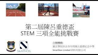 Publication Date: 2019-11-14 | Video Title: STEM三項全能挑戰賽 - 項目(二): 跳躍機械人工作坊
