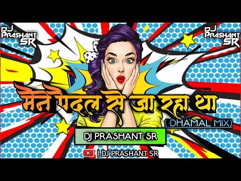Maine Paidal Se Ja Raha Tha Dhamal Mix DJ Prashant SR Unreleased Full Track With Download Link