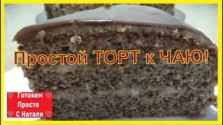 Рецепт вкусного орехового торта с грецкими орехами.