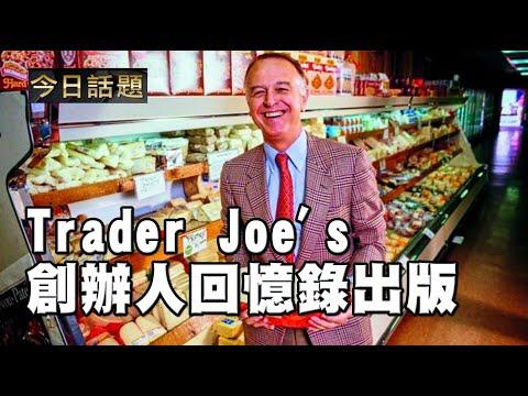 Trader Joe's 創辦人回憶錄出版 | 今日話題 06232021
