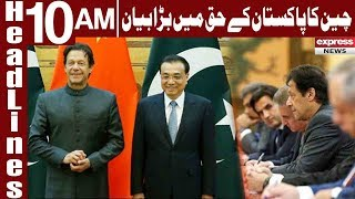 China Big Statement in Favour of Pakistan   Headlines 10 AM   9 March 2019   Express News