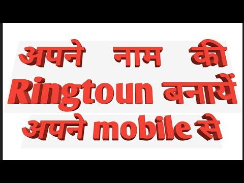Apne naam ki Ringtoun banaye  apne hi mobile se