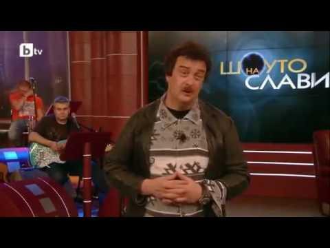 Шоуто на Слави: 60 минути смях с Шишо и Бай Шиле (Краси Радков)