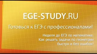 Неделя до ЕГЭ по математике. Как решать задачи по геометрии быстро и без ошибок!