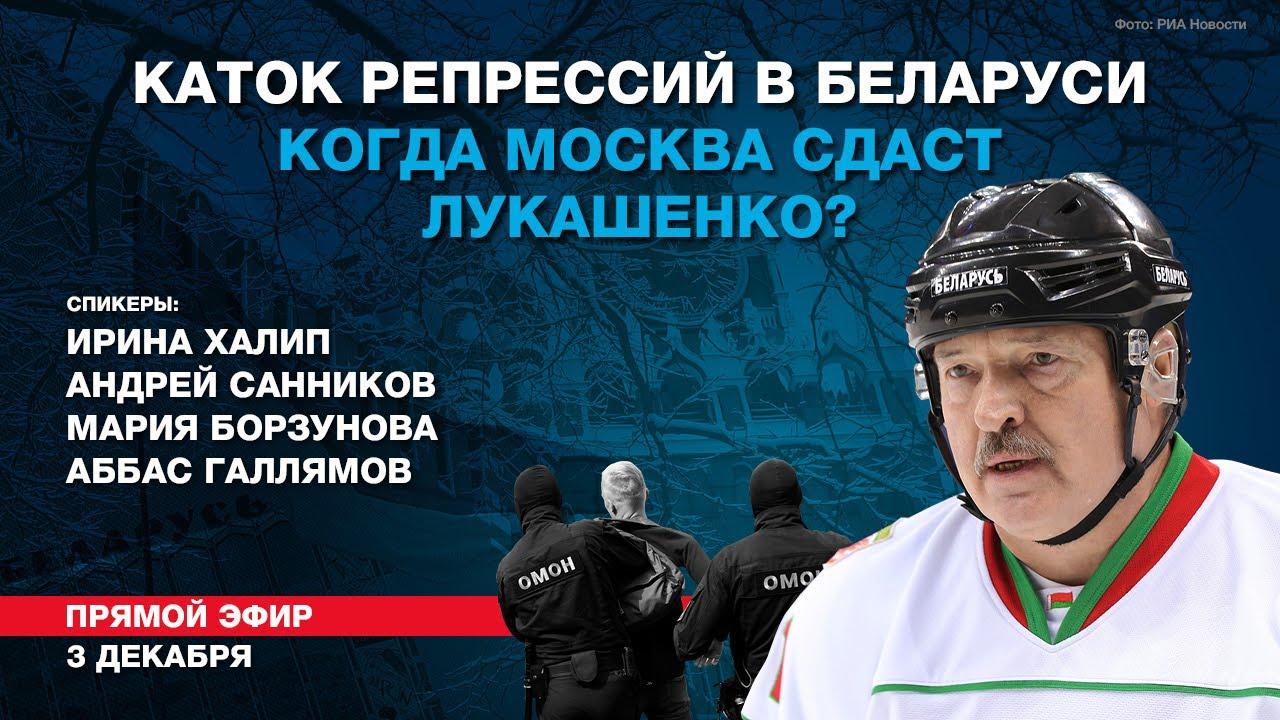 Зима диктатора. Когда Россия сдаст белорусам Лукашенко?
