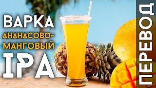 Ананасово-манговый IPA | Рецепт пива