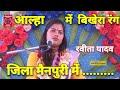 Download Video रवीता यादव//आल्हा गाकर मैनपुरी में रंग बिखेरा//Ravita shastri 9411439973 MP4,  Mp3,  Flv, 3GP & WebM gratis