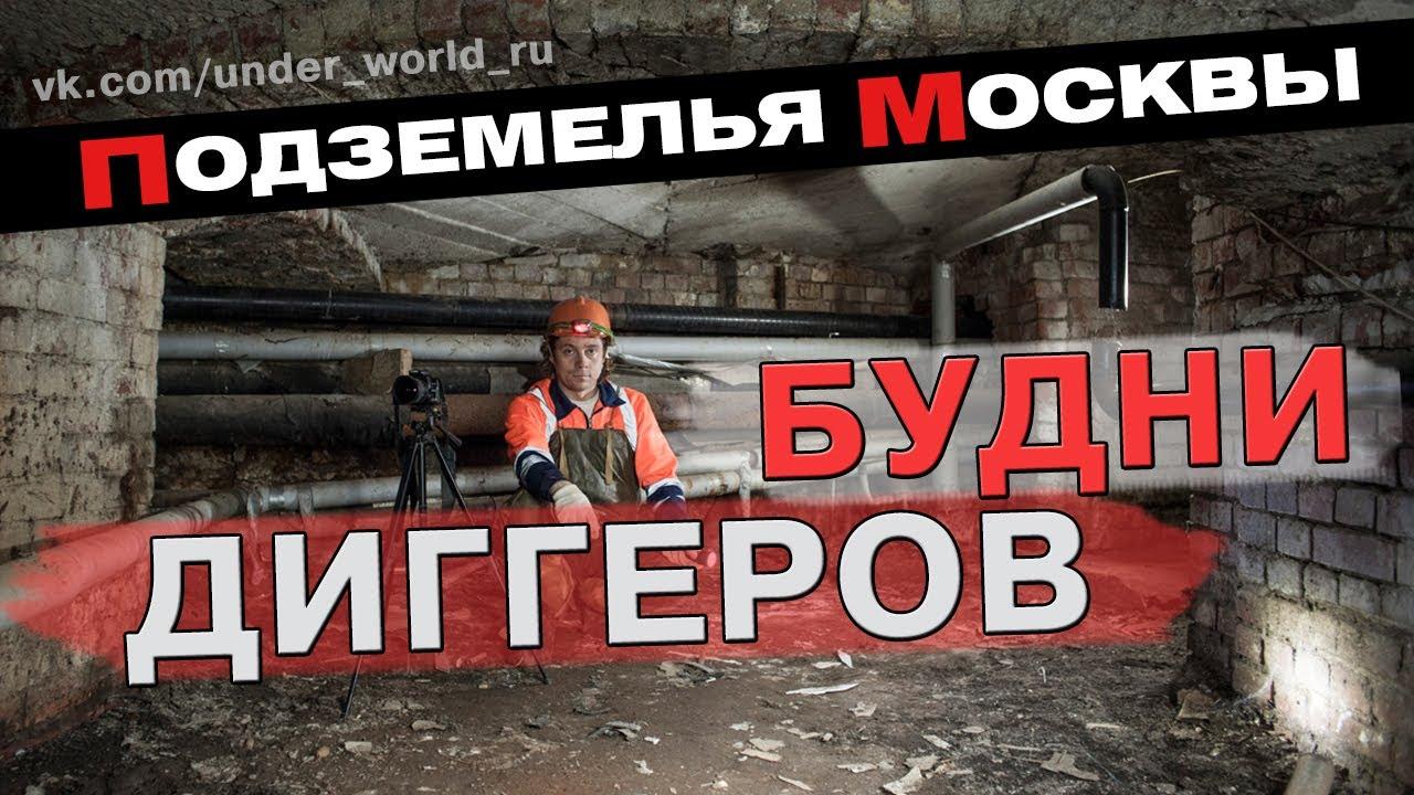Будни диггеров Москвы | Подземелья возле Кремля