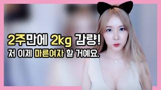 BJ이슬이  엥아직도 다이어트 보조제 먹어요 feat 셀티바 프로바이오틱 다이어트
