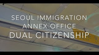 Seoul Immigration Annex Office