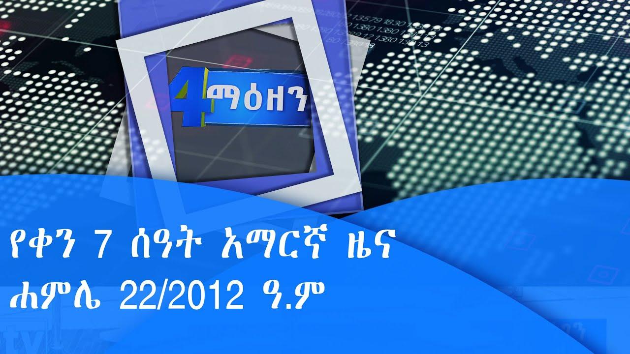 የቀን 7 ሰዓት አማርኛ ዜና…ሐምሌ 22/2012 ዓ.ም etv
