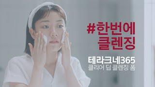 [에스트라] #한번에클렌징 #신제품 테라크네365 클리어 딥 클렌징 폼 (Full ver)