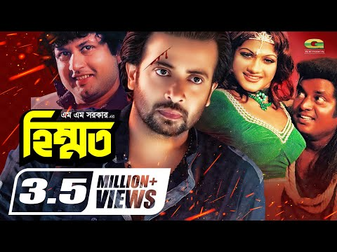 Himmat || Full Movie || ft Shakib Khan | Amin Khan | Dipjol | Munmun | Shanaj | HD1080p 2017