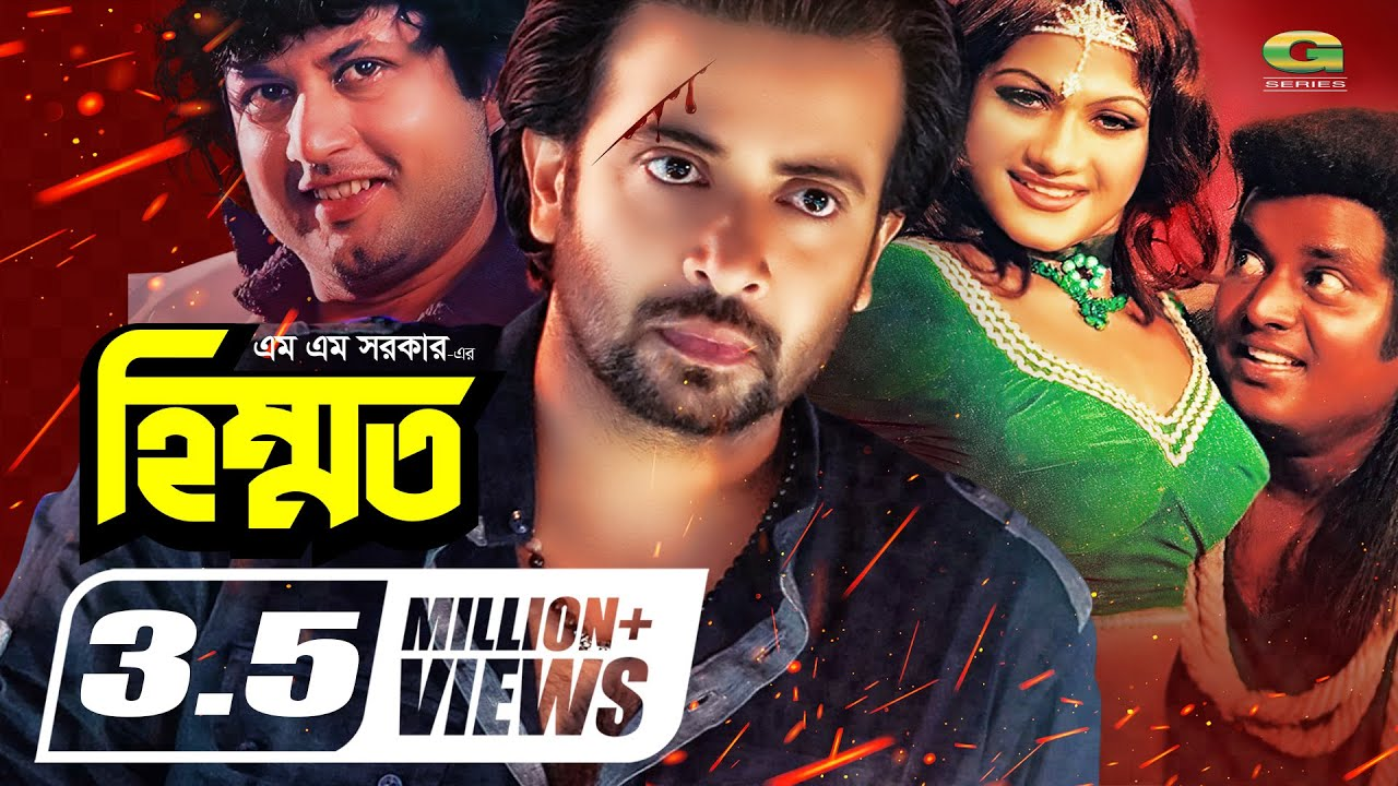 Bangla Movie | Himmat || Full Movie || HD1080p 2017 | ft Shakib Khan | Amin Khan | Dipjol | Munmun