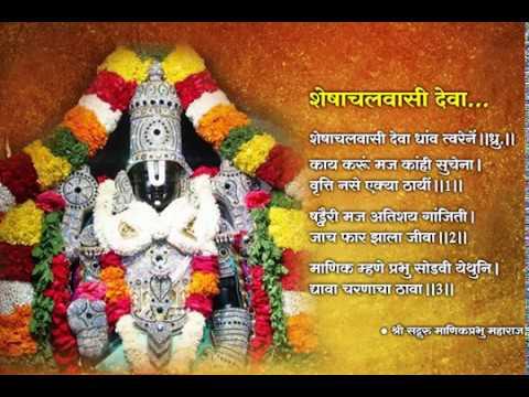 Sheshachalvasi Deva - शेषाचलवासी  देवा - Balaji Bhajan by Shri Manik Prabhu Maharaj