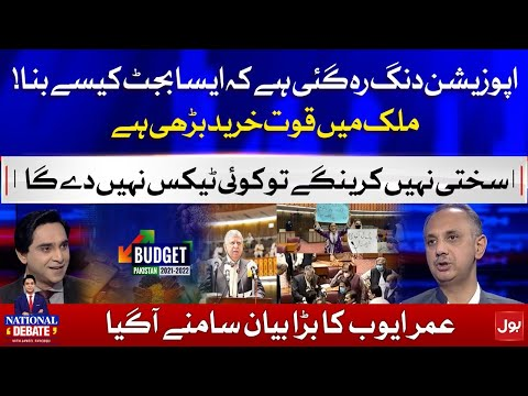 Budget 2021-22 - Opposition Shocked - Omar Ayub Khan Exclusive Interview