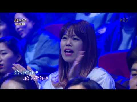 불후의명곡 Immortal  2  아스트로  미인.20171209